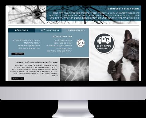אתר תוכן למרפאה וטרינרית