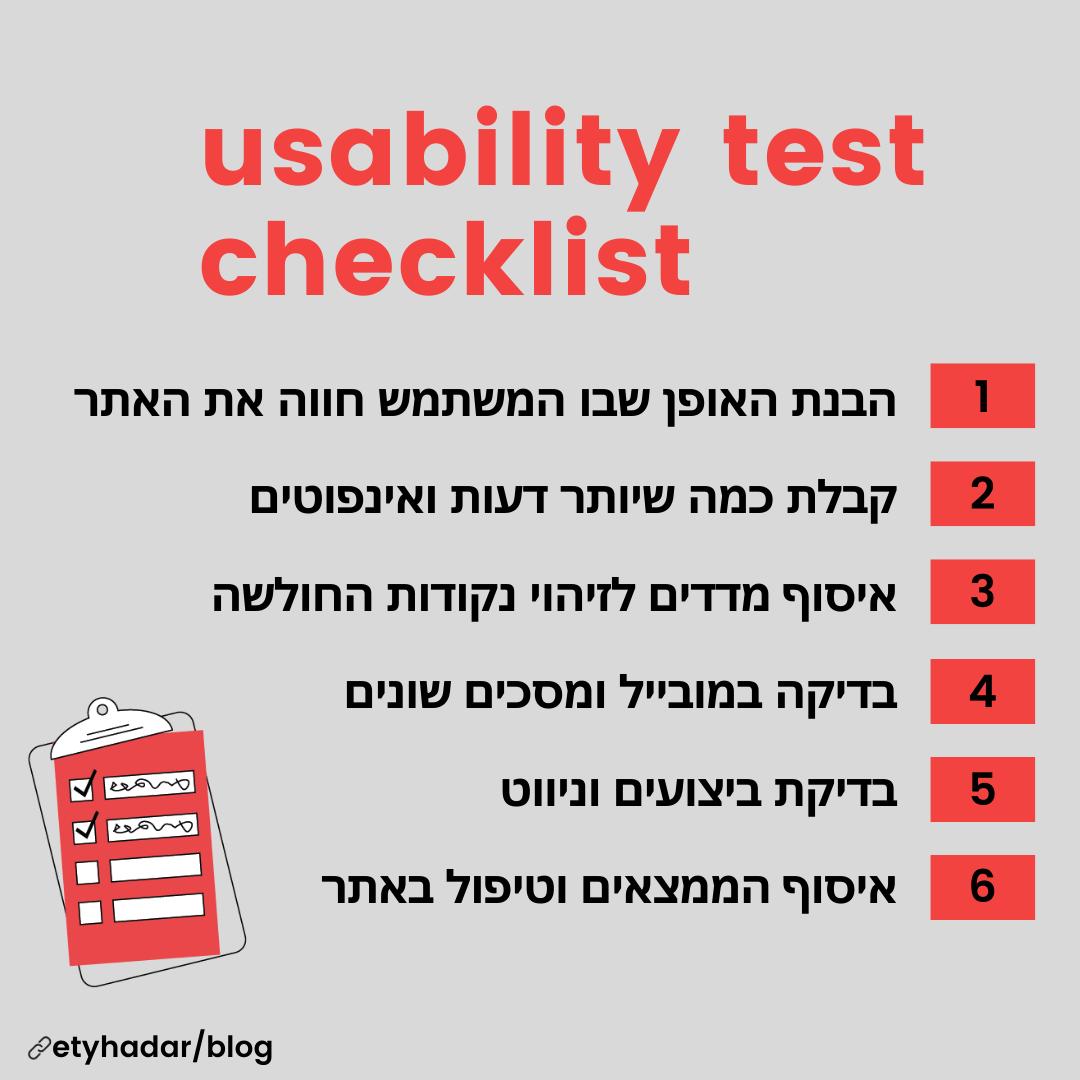 Usability שמישות אתרים: checklist
